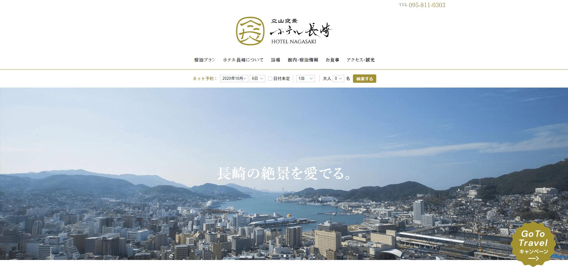 ホテル長崎の画像1