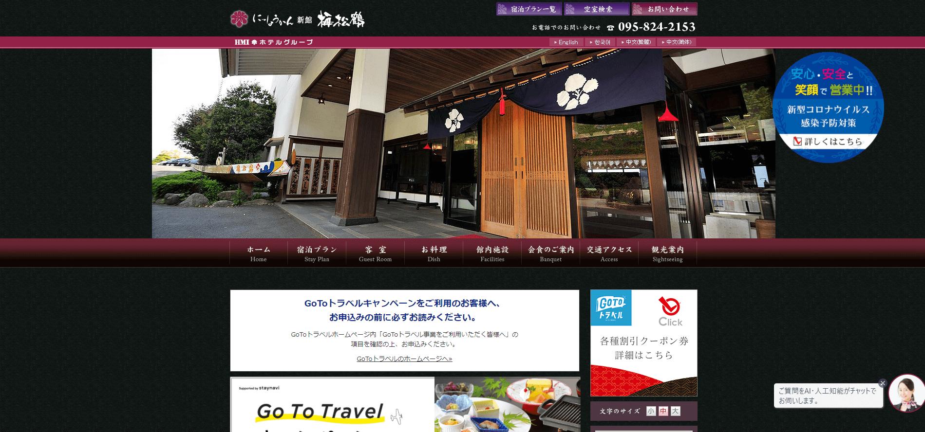 にっしょうかん新館 梅松鶴の画像1