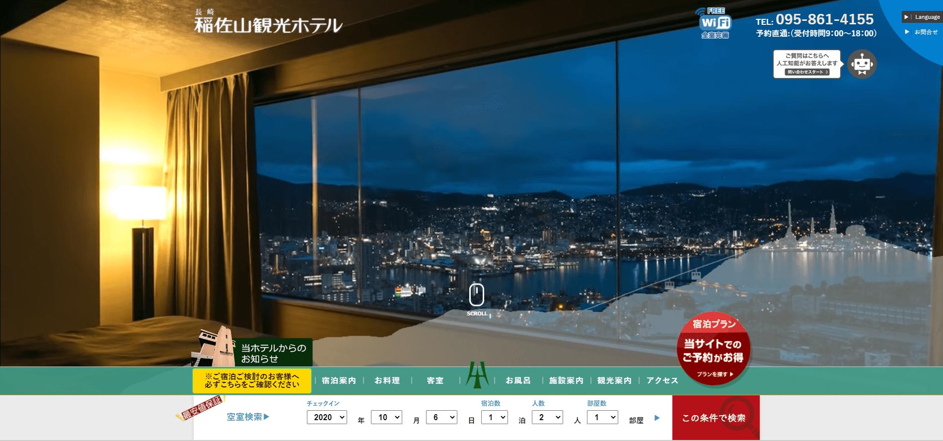 稲佐山観光ホテルの画像1