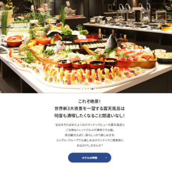 大江戸温泉物語 長崎ホテル清風の画像