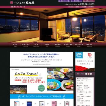 にっしょうかん新館 梅松鶴の画像