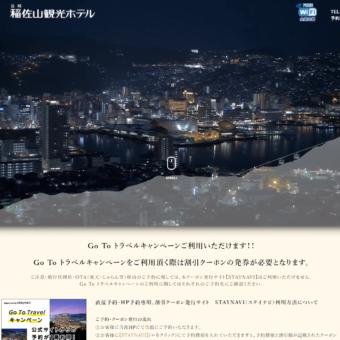 稲佐山観光ホテルの画像