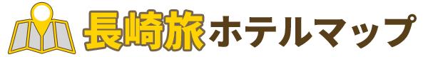 長崎旅ホテルマップのロゴ