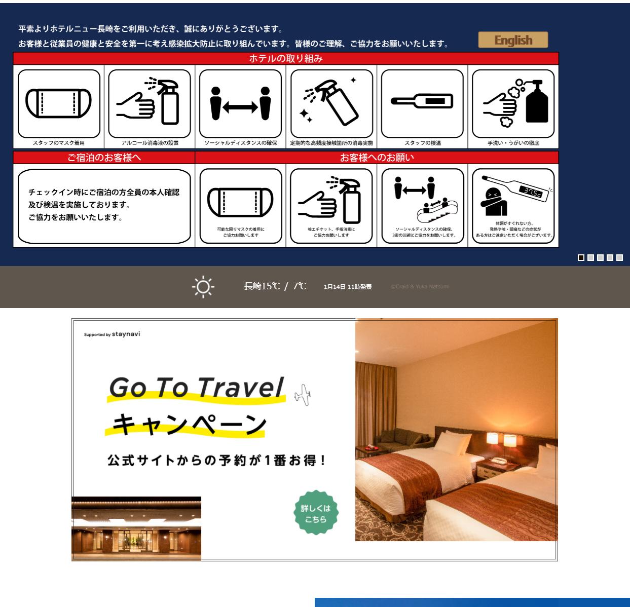 "<span class=""title"">ホテルニュー長崎の口コミや評判</span>"